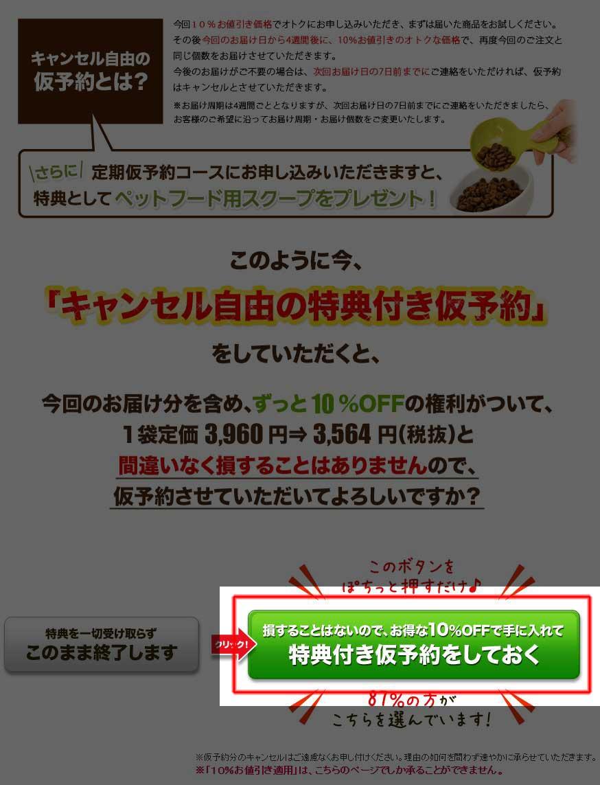 アランズナチュラルドッグフード 注文4