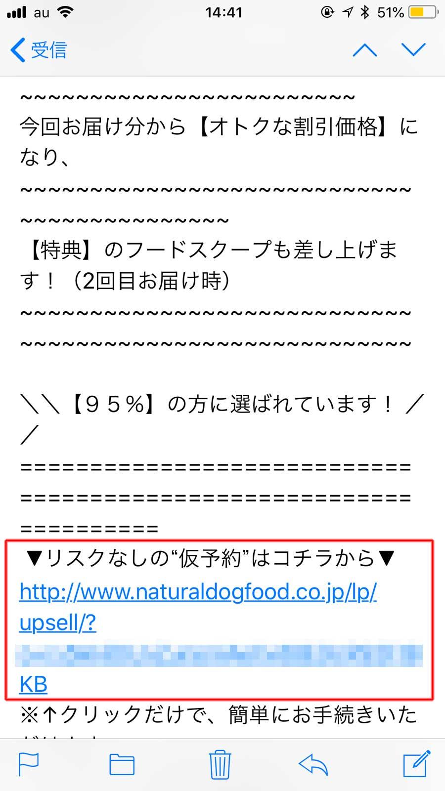 アランズナチュラルドッグフード注文2-1