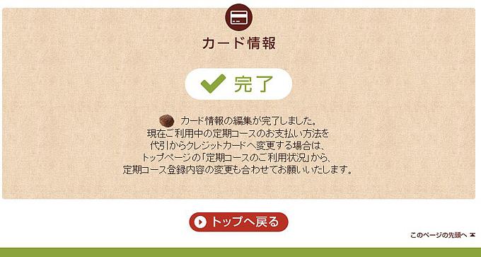 マイページカード6