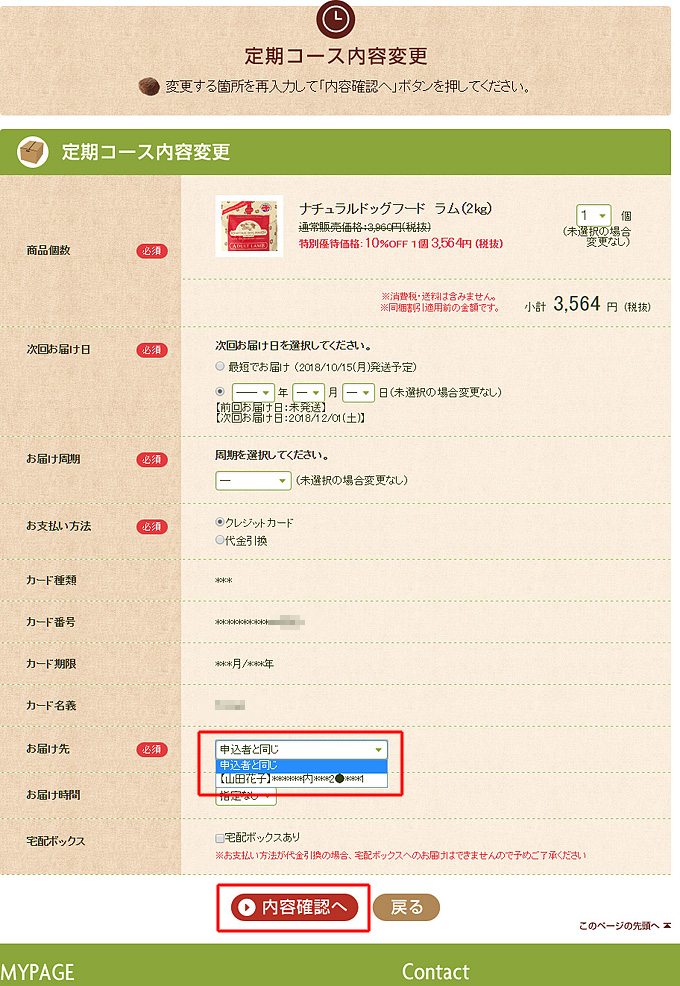 マイページ定期届け先変更6