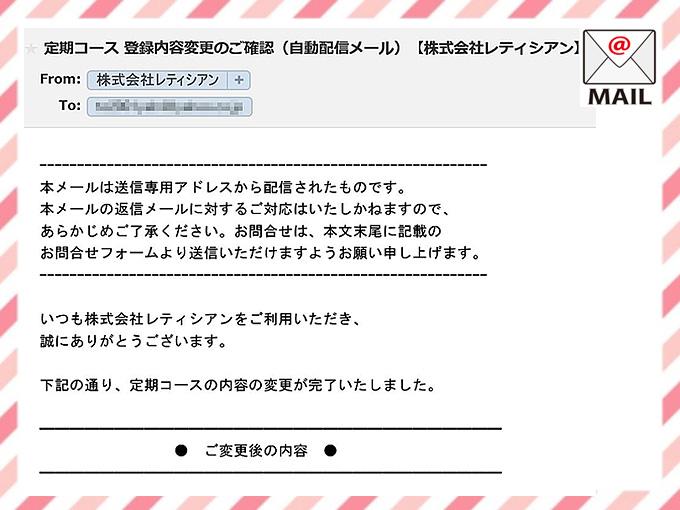 マイページ後のメール